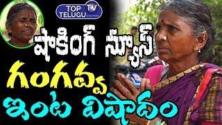 Tragedy In YouTube Gangava House | Gangavva Videos | My Village Show Latest Episode | Top Telugu TV