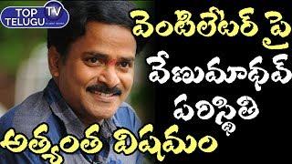 వెంటిలేటర్ పై వేణుమాధవ్ పరిస్థితి అత్యంత విషమం    Comedian Venu Madhav Comedy    Top Telugu TV