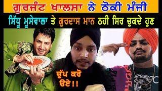 Gurjant Singh Khalsa ਨੇ ਬਣਾਈ Sidhu Moosewala ਤੇ Gurdas Maan ਦੀ ਰੇਲ