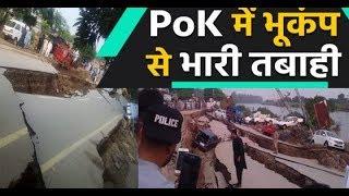 पाकिस्तान के कब्जे वाले कश्मीर में भूकंप की तबाही की लाइव तस्वीरें   POK