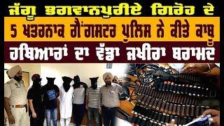 Jaggu Bhagwanpuria ਦੇ 5 ਖਤਰਨਾਕ Gangster ਸਾਥੀ ਕਾਬੂ, ਪੁਲਿਸ ਤੋਂ ਸੁਣੋ ਕਾਰਨਾਮੇ