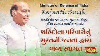 Rajnath Singh || Maruti Veer Javan Trust || Sahidona Parivarnu Suratni Janta Dwara Bhavya Sawagat