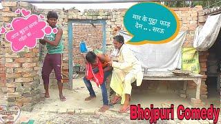 देखिये कैसे अपने दोनों बेटा से बुढ्ढा बाप परेशान है। Manohar Raj chauhan ।