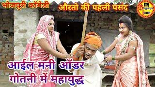 Bhojpuri Comedy/ ससुर के पास आया मनी ऑडर देखिये गोतनी ने क्या किया।