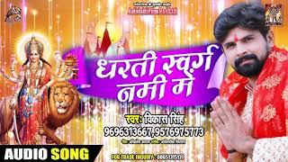धरती स्वर्ग नमी में - Vikash Singh - Dharti Swarg Nami Mein - Special Devi Geet 2019
