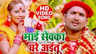 #VIDEO Songs - माई सेवका घरे अईतू - Pintu Premi - Maai Sewaka Ghare Aayitu - Bhojpuri Devigeet 2019