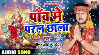 पाँव में परल छाला - Amarjit Yadav - Paw Mein Paral Chala - New Hit Songs