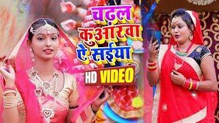 HD VIDO - चढ़ल कुआरवा ऐ सइयां - Rani Singh - Chadhal Kuwarawa Ae Saiyaan - Devi Geet