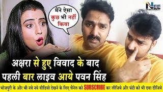 Akshara Singh के साथ हुए विवाद के बाद पहली बार लाइव आये सुपरस्टार Pawan Singh #LivePawan