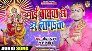माई बाघवा से डर लगता - Saurav Dhawan - Maai Baghwa Se Darr Lagata - Navratri Song 2019