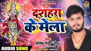 """दशहरा के मेला - Abhishek Pandey """"Golu"""" - Dussehra Ke Mela - Superhit Devi Geet 2019"""
