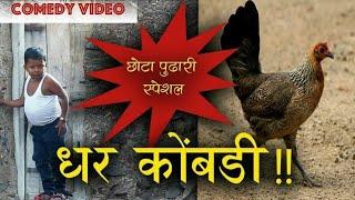 धर कोंबडी ! छोटा पुढारी ! Ganshyam darode  New  comedy video