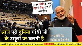 UN में मोदी जी ने चलाई गाँधी की पाठशाला, गाँधी जी के उपलब्धियों को बताया सर्वोपरि