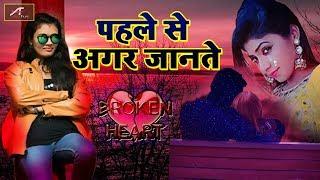 टूटे दिल वालो के लिये प्यार में बेवफाई का दर्द भरा गीत || पहले से अगर जानते || New Hindi Sad Songs