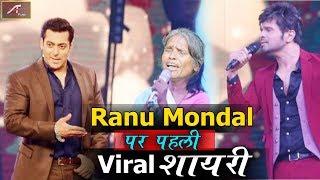 रानू मंडल पर पहली वायरल शायरी | Ranu Mondal Par Pehli Viral Shayari | Renu Mandal New Shayari 2019