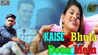 प्यार में दिल पे चोट खाये आशिको के लिये | दर्द भरा गीत | Kaise Bhula Doon Mein | Broken Heart Songs