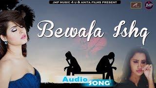 2019 का सबसे दर्द भरा गाना - बेवफाई सांग - हिंदी गीत - Bewafa ISHQ - Bewafai Song - Hindi Sad Songs