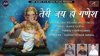 New Ganpati Song 2019 || Ganesh Chaturthi 2019 || Teri Jay Ho Ganesh || Latest Ganpati Song 2019