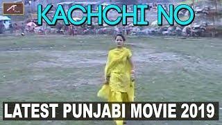 Bibo Bhua New Movie   Latest Punjabi Movies 2019   Kachchi No - Full Movie   New Punjabi Film - (HD)