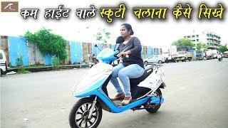 कम हाइट वाले स्कूटी चलाना कैसे सीखे | How to Ride Activa | SCOOTY Training By Maya Kedia Makharia
