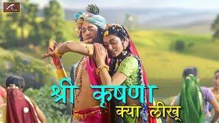 Very Beautiful Line on Lord Krishna || Shri Krishna Kya Likhu || Devotional Shayari in Hindi