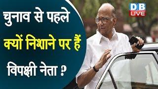 चुनाव से पहले क्यों निशाने पर हैं विपक्षी नेता ? Money laundering मामले में Sharad Pawar पर केस दर्ज
