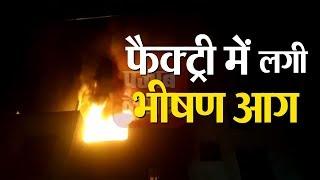 जूते-चप्पल बनाने वाली फैक्ट्री में लगी आग, लाखों का माल जलकर राख