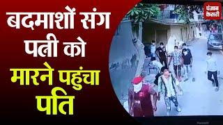 दिल्ली : बदमाशों ने महिला को लाठी-डंडों से पीटा, Video वायरल