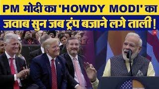 Howdy modi का पीएम Modi ने दिया ऐसा जवाब कि Donald Trump भी लगाने लगे ठहाके !