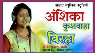 Anshika Kushwaha New Lokgeet | बुढ़िया गरियावे अनसाके  रेली से कटे जाले कोहाके
