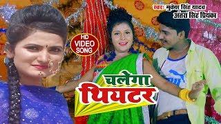 चलेगा थियेटर ~Bhojpuri  Geet ~ Mukesh singh Yadav,Antra Singh Piriynka