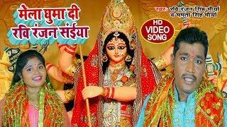 मेला घुमा दी रवि रंजन सईया - Ravi Ranjan Singh Maurya,Mamta Singh Maurya - Bhojpuri Devi Geet