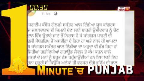1 Minute में देखिए पूरे Punjab का हाल. 24.9.2019