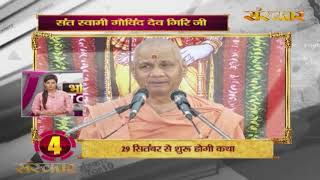 Bhakti Top 10 || 24 September 2019 || Dharm And Adhyatma News ||