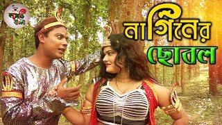 নাগিনের ছোবল   Naginer Chobol    ধর ভাদাইমা 2019   Comedy Bangla