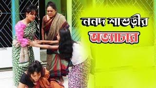 ননদ শাশুড়ির অত্যাচার   জীবন বদলে দেয়া একটি শর্টফিল্ম   Short Film 2019   Comedy Bangla