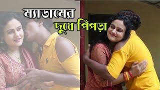 ম্যাডামের দুধে পিঁপড়া   Madamer Dudhe Pipra     ধর ভাদাইমা   Comedy Bangla