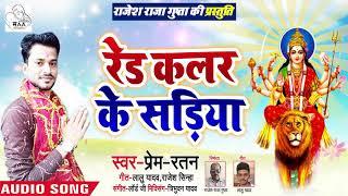 #Prem Ratan का Bhojpuri Devigeet - रेड कलर के सड़िया - Red Colour Ke Sadiya