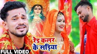 #Video रेड कलर के सड़िया - Red Colour Ke Sadiya - Prem ratan