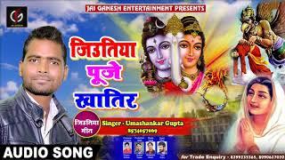 जिउतिया गीत - जिउतिया पूजे खातिर - Jiutiya Pooje Khatir - Umashankar Gupta Raj