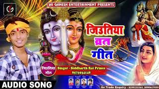 जिउतिया गीत - Jiutiya Vrat Geet - Siddharth Rai Prince