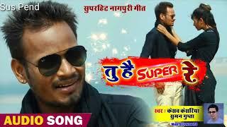 तु है Super रे // Superhit Nagpuri Song // Singer - Keshav Kesariya