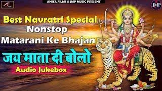 Best Navratri Special : Non Stop Mata Rani Ke Bhajan || जय माता दी बोलो || FULL Audio - Mp3