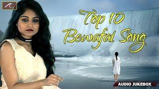 प्यार करने वालो को रुला सकते हैं ये बेवफाई के दर्द भरे गाने | TOP BEWAFAI Song | Sad Songs Hindi