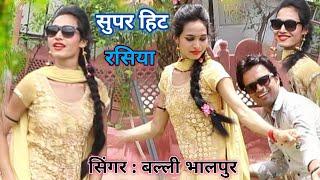 Gurjar Rasiya 2019 | कारे के जाऊ जब सरम लगे | मम्मी ओडु लुगड़ा गरम लगे | Singer Balli Bhalpur