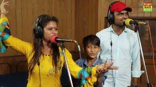 अब ये रसिया तोड़ेगा सारे रिकॉर्ड | तेरा मेरा चर्चा सरेआम हो जायेगा | Singer Balli Bhalpur