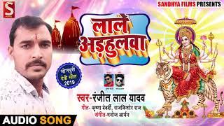 लाले अड़हुलवा - Ranjit Lal Yadav - Lale Adhulawa |  Bhojpuri Devigeet
