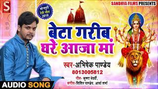 Abhishek  Pandey   - बेटा गरीब घरे आजा माँ - Bhojpuri Song
