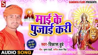 माई के पुजाई करी | Vikash Dubey का New Bhojpuri Navrtari Song 2019 | Maayi Pujayi Kari
