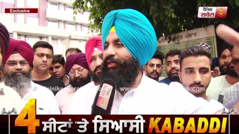 Exclusive Interview: Punjab में By Election को लेकर Simarjit Bains का बड़ा दावा